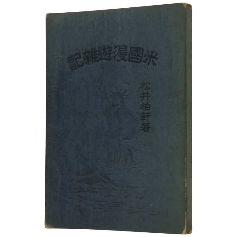 Beikoku manyu zakki [Wanderings in the United States] 米國漫遊雜記. Hakken Matsui.