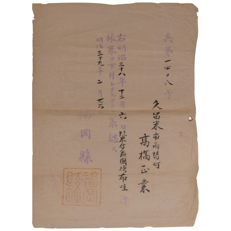 [1905 Japanese Visa Granting Permission to Emigrate to the United States and Hawaii]