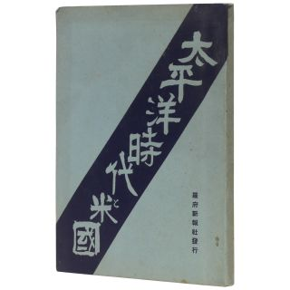 The Pacific Era and the United States / Taiheiyo jidai to Beikoku: Kyokuto ninshiki, yoron,...
