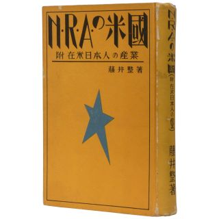 Understanding the NRA for Japanese-American Business] NRA no beikoku: Fu zaibei nihonjin no...