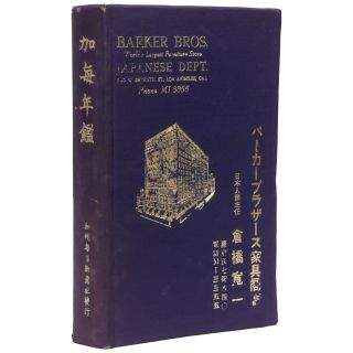 Year Book and Directory, 1939–1940 / Kamai nenkan. Kashu Mainichi