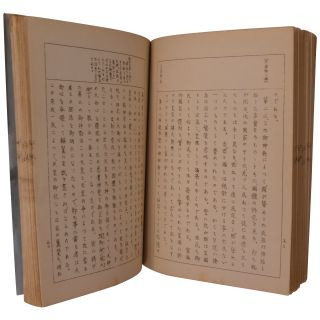 Two Mimeographed Japanese Language Textbooks from the Tule Lake Internment Camp